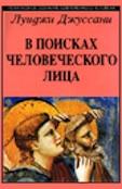 Giussani, Alla ricerca del volto umano - russo