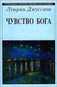 Giussani, Il senso di Dio... - russo