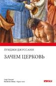 Giussani, Perché la Chiesa - russo