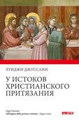 Giussani, All'origine della pretesa... - russo